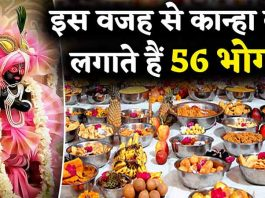 56-bhog-list-hindi