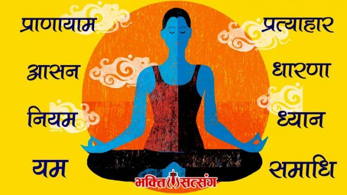 ashtang-yoga-hindi