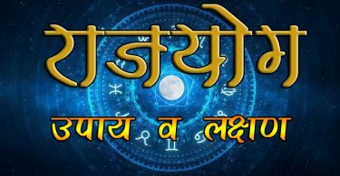 rajyog-astrology